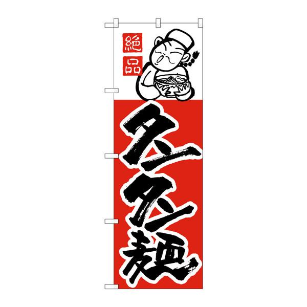 のぼり屋工房 のぼり H-009 タンタン麺 9 (取寄品)