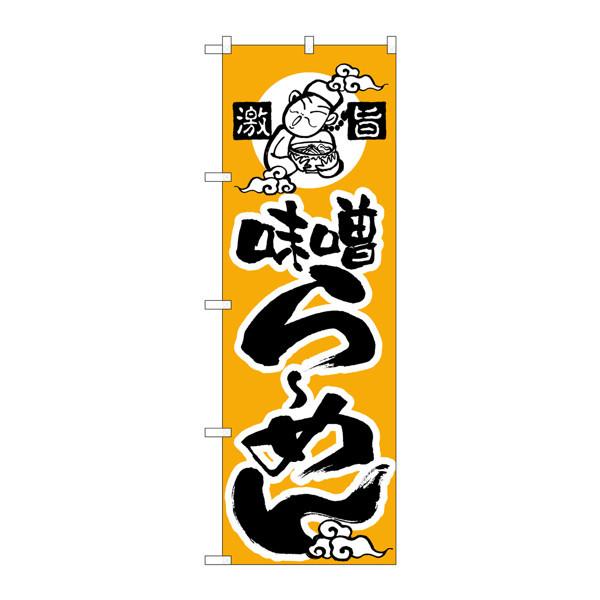 のぼり屋工房 のぼり H-013 味噌らーめん 13 (取寄品)