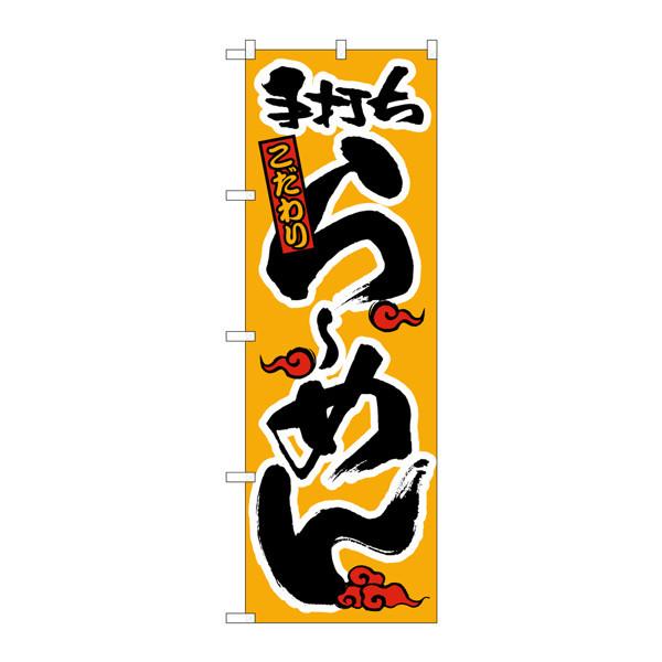 のぼり屋工房 のぼり H-016 らーめん(かな) 16 (取寄品)