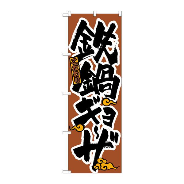 のぼり屋工房 のぼり H-020 鉄鍋ギョーザ 20 (取寄品)