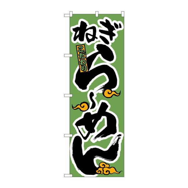 のぼり屋工房 のぼり H-021 ねぎらーめん 21 (取寄品)