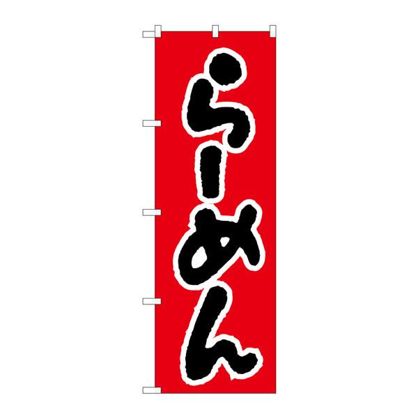 のぼり屋工房 のぼり H-026 らーめん 26 (取寄品)