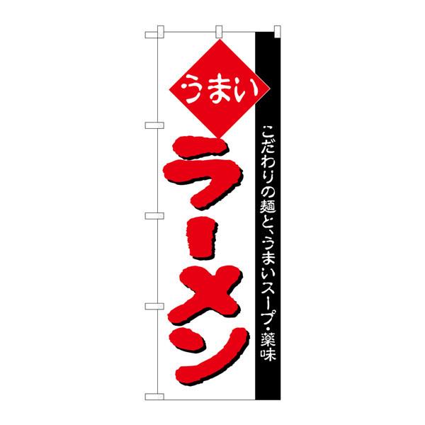 のぼり屋工房 のぼり H-029 ラーメン 29 (取寄品)