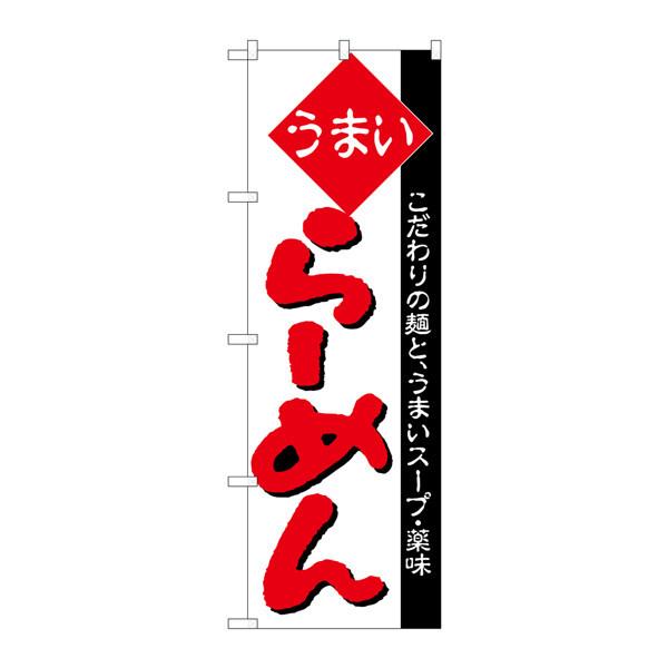 のぼり屋工房 のぼり H-030 らーめん 30 (取寄品)