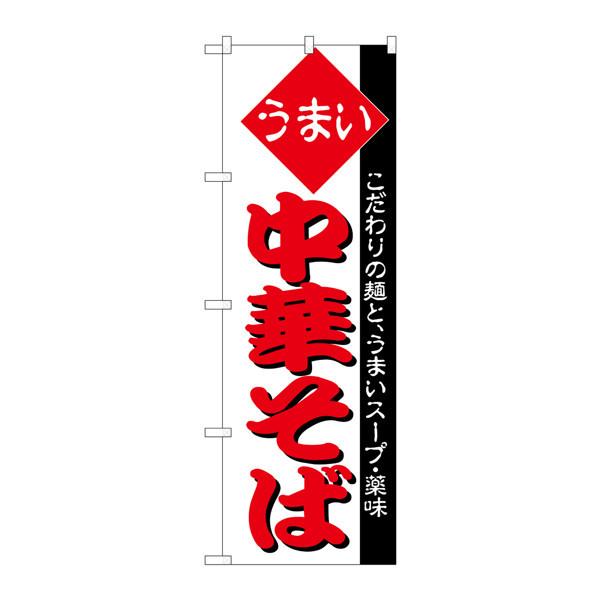 のぼり屋工房 のぼり H-031 中華そば 31 (取寄品)