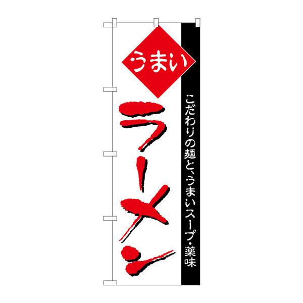 のぼり屋工房 のぼり H-032 ラーメン 32 (取寄品)
