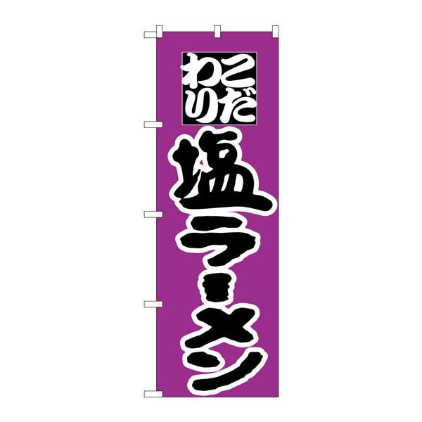 のぼり屋工房 のぼり H-035 塩ラーメン 35 (取寄品)