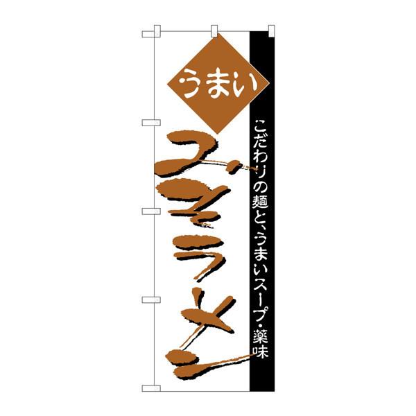 のぼり屋工房 のぼり H-038 みそラーメン 38 (取寄品)