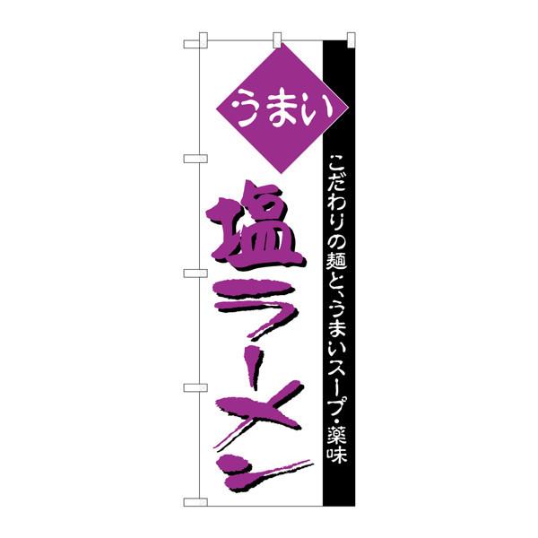 のぼり屋工房 のぼり H-039 塩ラーメン 39 (取寄品)