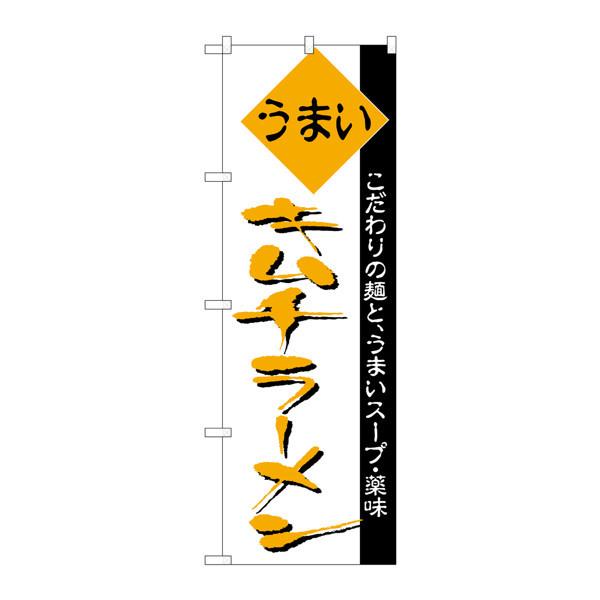 のぼり屋工房 のぼり H-040 キムチラーメン 40 (取寄品)