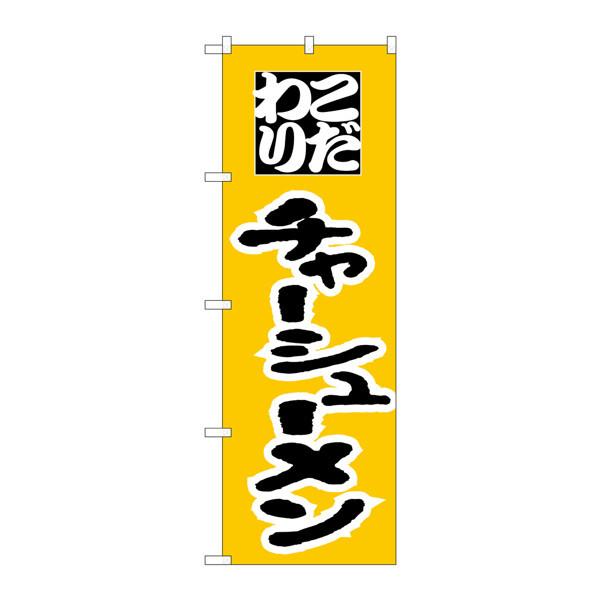 のぼり屋工房 のぼり H-043 チャーシューメン 43 (取寄品)