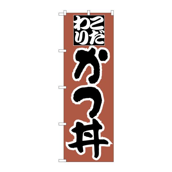 のぼり屋工房 のぼり H-044 かつ丼 44 (取寄品)