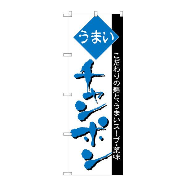 のぼり屋工房 のぼり H-045 チャンポン 45 (取寄品)
