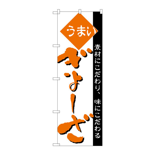 のぼり屋工房 のぼり H-046 ぎょーざ 46 (取寄品)
