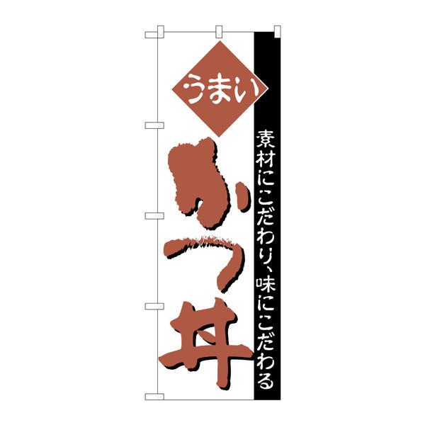 のぼり屋工房 のぼり H-048 かつ丼 48 (取寄品)