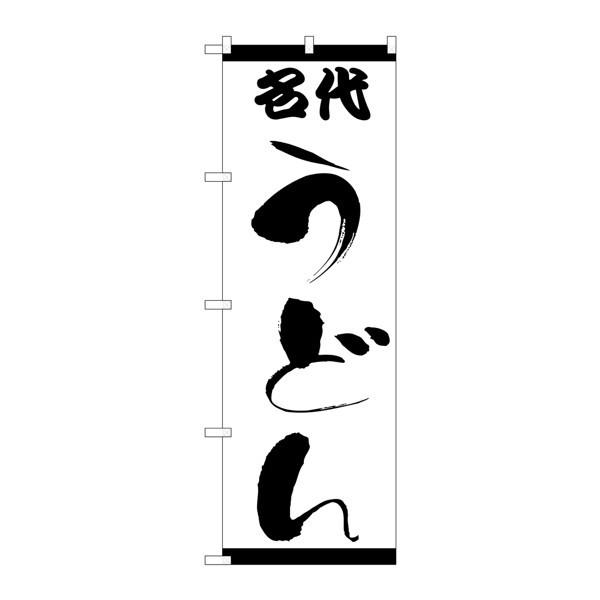 のぼり屋工房 のぼり H-054 名代うどん 54 (取寄品)