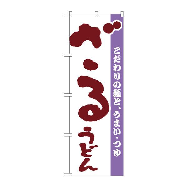 のぼり屋工房 のぼり H-058 ざるうどん 58 (取寄品)