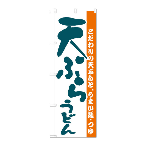 のぼり屋工房 のぼり H-059 天ぷらうどん 59 (取寄品)