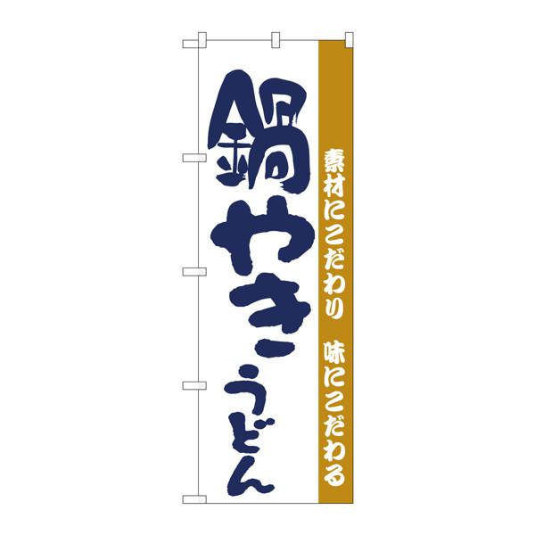 のぼり屋工房 のぼり H-060 鍋やきうどん 60 (取寄品)