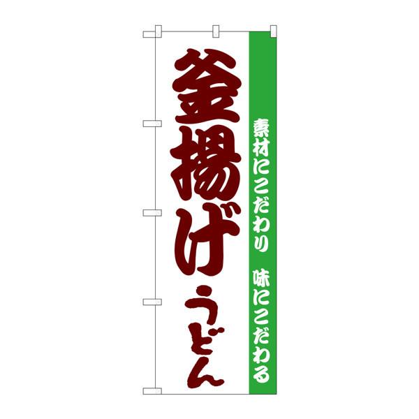 のぼり屋工房 のぼり H-061 釜揚げうどん 61 (取寄品)