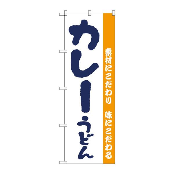 のぼり屋工房 のぼり H-062 カレーうどん 62 (取寄品)