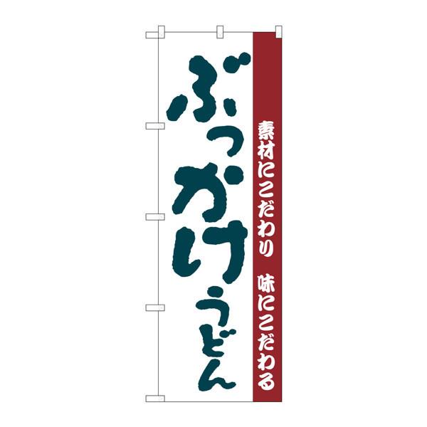 のぼり屋工房 のぼり H-063 ぶっかけうどん 63 (取寄品)