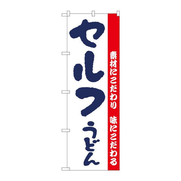 のぼり屋工房 のぼり H-064 セルフうどん 64 (取寄品)