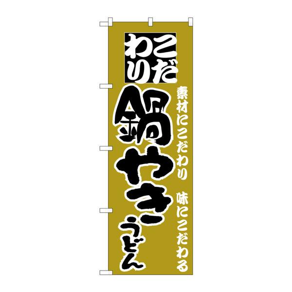 のぼり屋工房 のぼり H-086 鍋やきうどん 86 (取寄品)