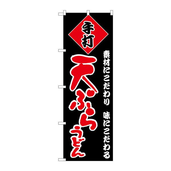 のぼり屋工房 のぼり H-090 天ぷらうどん 90 (取寄品)