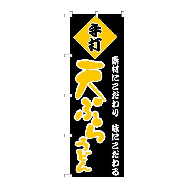 のぼり屋工房 のぼり H-093 天ぷらうどん 93 (取寄品)