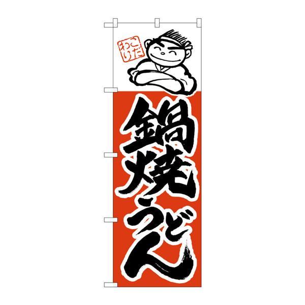 のぼり屋工房 のぼり H-103 鍋焼うどん 103 (取寄品)
