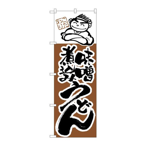 のぼり屋工房 のぼり H-104 味噌煮込みうどん 104 (取寄品)