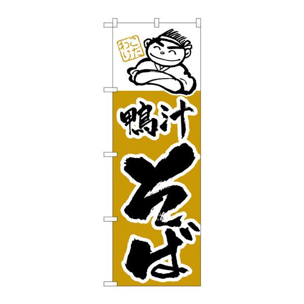 のぼり屋工房 のぼり H-107 鴨汁そば 107 (取寄品)