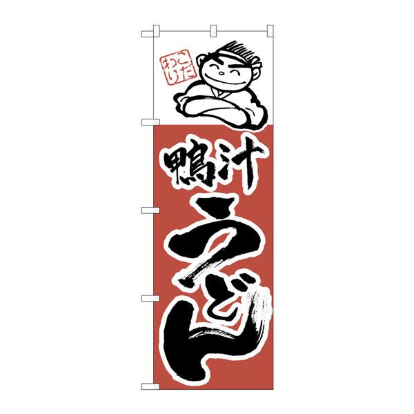 のぼり屋工房 のぼり H-108 鴨汁うどん 108 (取寄品)