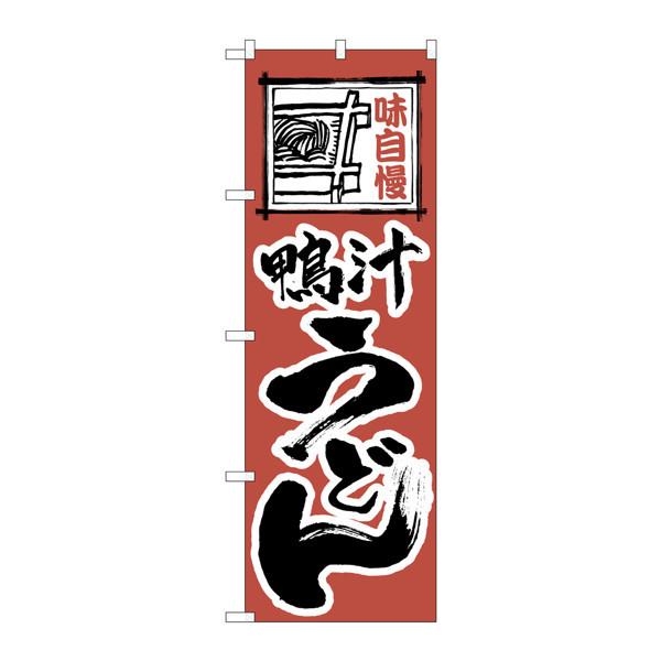 のぼり屋工房 のぼり H-120 鴨汁うどん 120 (取寄品)