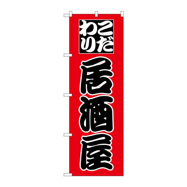 のぼり屋工房 のぼり H-168 居酒屋 168 (取寄品)
