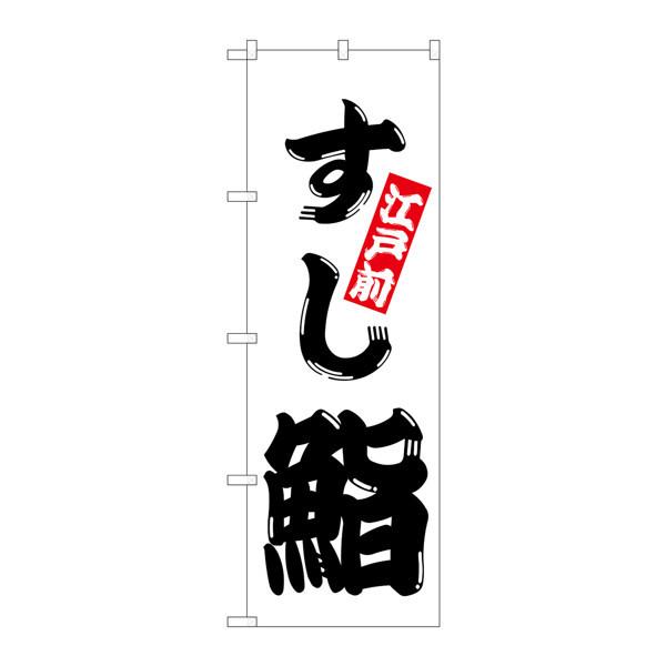 のぼり屋工房 のぼり H-174 鮨 174 (取寄品)