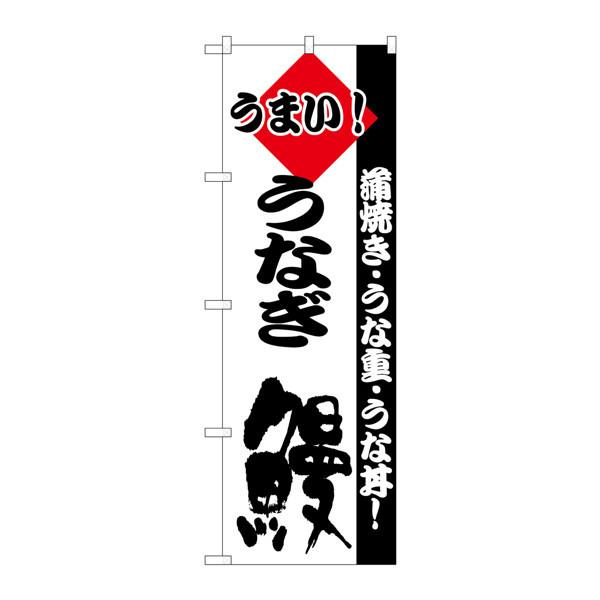 のぼり屋工房 のぼり H-179 うなぎ 179 (取寄品)