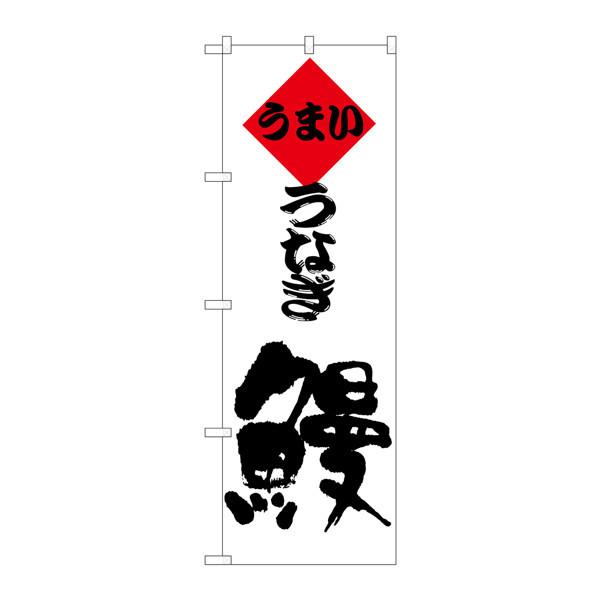 のぼり屋工房 のぼり H-181 うなぎ 181 (取寄品)