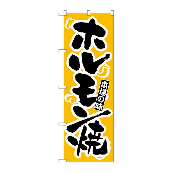 のぼり屋工房 のぼり H-319 ホルモン焼 319 (取寄品)