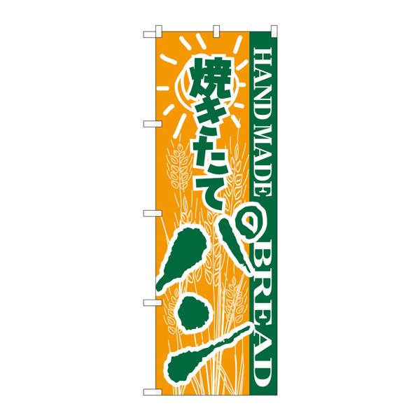 のぼり屋工房 のぼり H-189 パン 189 (取寄品)