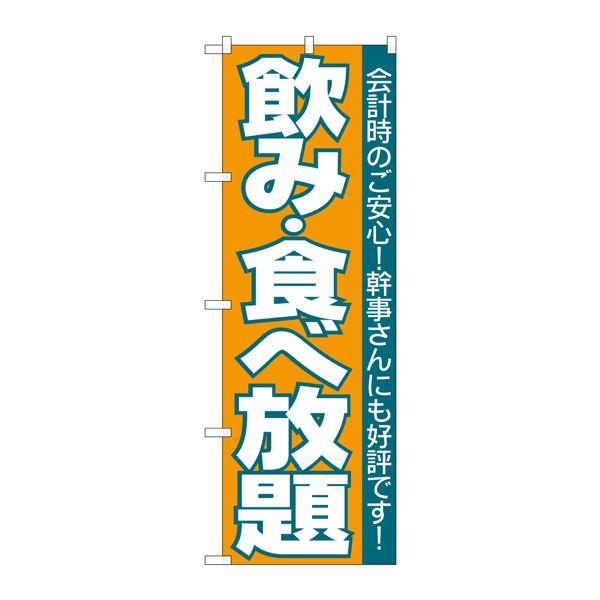 のぼり屋工房 のぼり H-204 飲食放題 204 (取寄品)