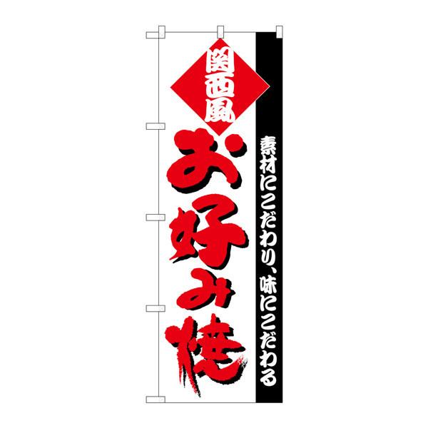 のぼり屋工房 のぼり H-220 お好み(関西) 220 (取寄品)
