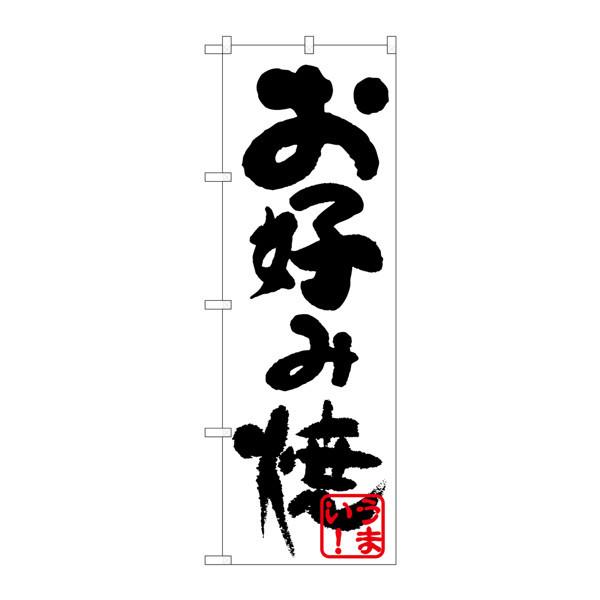 のぼり屋工房 のぼり H-223 お好み(黒) 223 (取寄品)