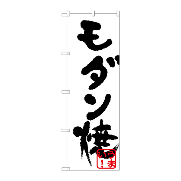 のぼり屋工房 のぼり H-224 モダン焼(黒) 224 (取寄品)