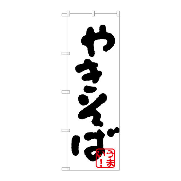 のぼり屋工房 のぼり H-231 やきそば(黒) 231 (取寄品)