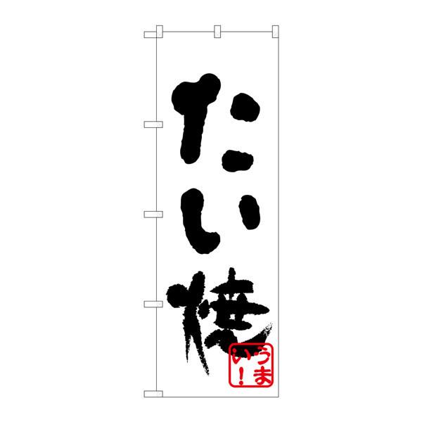 のぼり屋工房 のぼり H-232 たい焼(黒) 232 (取寄品)