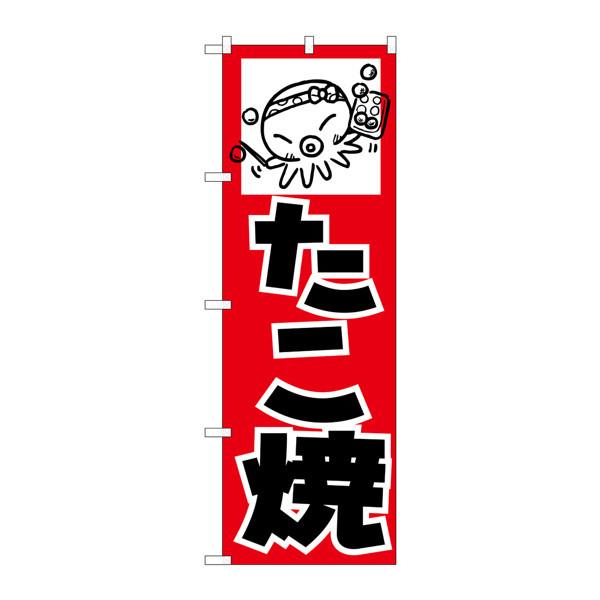 のぼり屋工房 のぼり H-234 たこ焼 234 (取寄品)