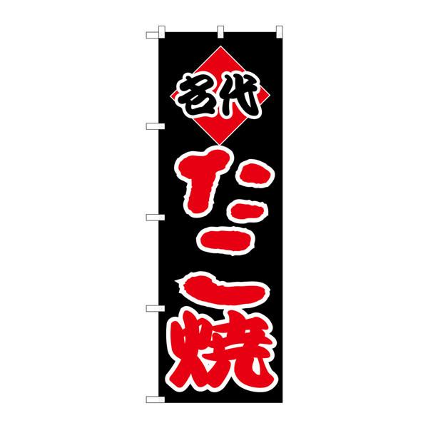 のぼり屋工房 のぼり H-237 たこ焼 237 (取寄品)