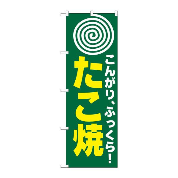 のぼり屋工房 のぼり H-238 たこ焼(まる) 238 (取寄品)